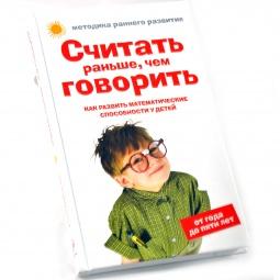 Купить Считать раньше, чем говорить. Как развить математические способности у детей от года до пяти лет