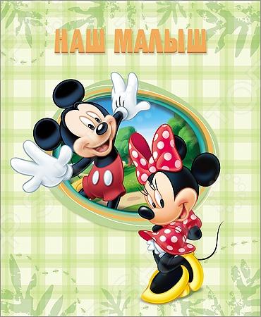 Наш малышКниги для родителей<br>Сохранить драгоценные моменты Вам помогут удивительные альбомы с любимыми героями. Яркие страницы с чудесными рисунками сберегут самые трогательные воспоминания, забавные истории и фотографии. Эту книгу Вы напишете сами - вместе с неповторимыми персонажами сказочного мира Disney!<br>