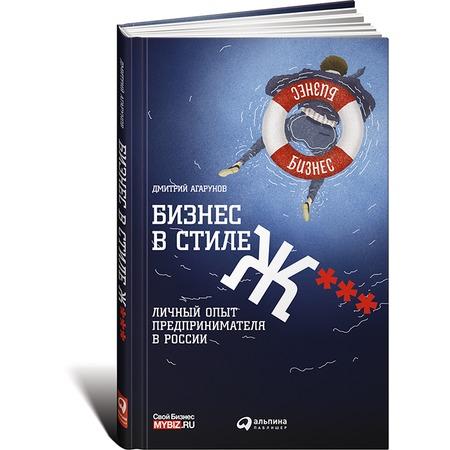 Купить Бизнес в стиле Ж***. Личный опыт предпринимателя в России