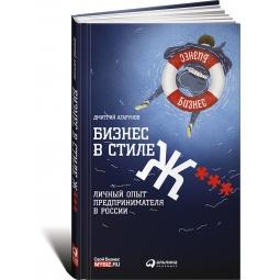 фото Бизнес в стиле Ж***. Личный опыт предпринимателя в России