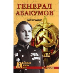 фото Генерал Абакумов. Палач или жертва?