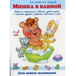 фото Мишка в ванной. Беседы по картинкам о водичке, зубной щетке и мыльных пузырях