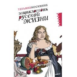фото Энциклопедия русской жизни