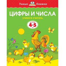 Купить Цифры и числа (для детей 4-5 лет)