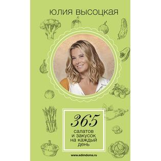 Купить 365 салатов и закусок на каждый день