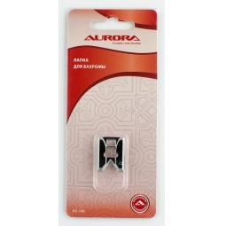 Купить Лапка для швейной машины AURORA AU-146