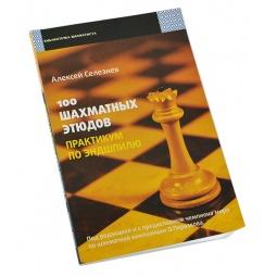 фото 100 шахматных этюдов. Практикум по эндшпилю