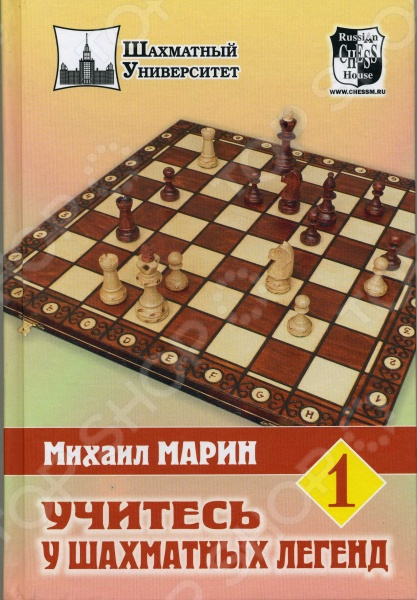 Вниманию читателей предлагается блистательная книга известного румынского гроссмейстера Михаила Марина, которая была признана в 2005 году лучшей шахматной книгой в США. Автор исследует те стороны творчества великих шахматистов, в которых они были бесспорно сильнейшими. По тщательности и глубине анализа работа Марина стоит в одном ряду со знаменитыми книгами Гарри Каспарова. Она будет полезна не только широкому кругу любителей шахмат, но и специалистам. Первый том двухтомника посвящен творчеству А. Рубинштейна, А. Алехина, М. Ботвинника и М. Таля.