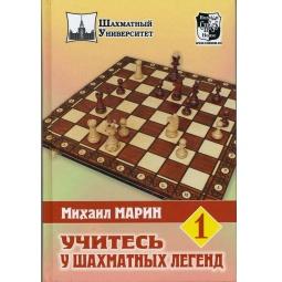 фото Учитесь у шахматных легенд