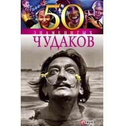Купить 50 знаменитых чудаков