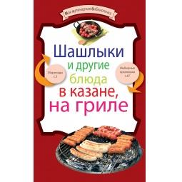 Купить Шашлыки и другие блюда в казане, на гриле