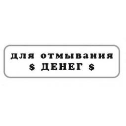 Купить Штамп для мыла Выдумщики «Для отмывания денег»