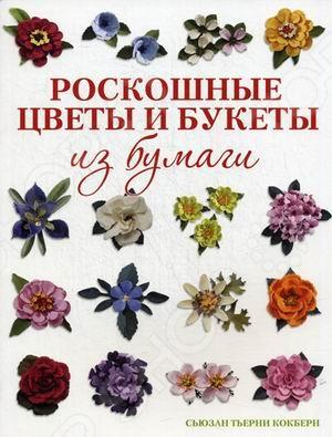Создание объемных цветов из бумаги - прекрасный способ запечатлеть воспоминания о своем саде или воспроизвести цветы, увиденные и полюбившиеся во время поездок. Бумажные цветы - замечательный подарок, декоративный акцент в особой вазе, уникальный и долговечный букет, украшение коробки с подарком или сумки. Составленными из таких цветов сезонными интерьерными декорациями можно любоваться круглый год. Какое бы применение вы ни нашли своим бумажным цветам, они подарят вам вдохновение и вызовут на вашем лице улыбку. Помогите расцвести художественному дару в вашей душе!