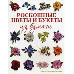 Купить Роскошные цветы и букеты из бумаги