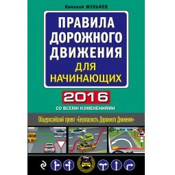 фото Правила дорожного движения для начинающих 2016 со всеми изменениями