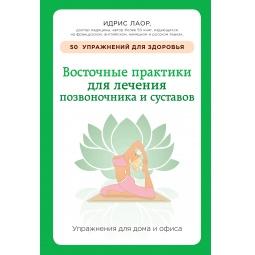 Купить Восточные практики для лечения позвоночника и суставов. Упражнения для дома и офиса
