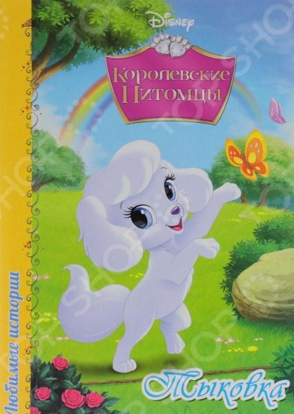ТыковкаКниги по мультфильмам<br>Хотела бы ты узнать о невероятных приключениях принцесс и их любимых питомцев Тогда тебе несомненно повезло. Ведь перед тобой книга Disney! Добрые малютки и их хозяйки уже ждут тебя в волшебном мире. Скорее открывай книгу и читай истории Королевских питомцев! Для детей дошкольного возраста.<br>