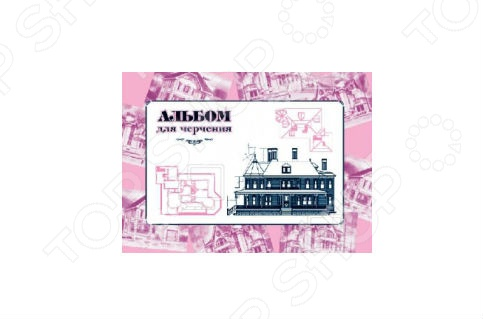 Альбом для черчения Ульяновский Дом печати А-019
