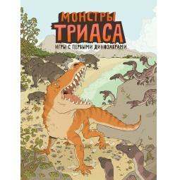 фото Монстры триаса. Игры с первыми динозаврами