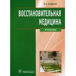Купить Восстановительная медицина