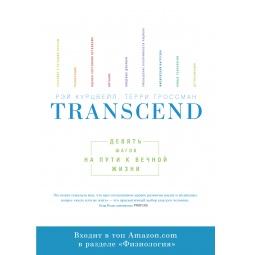 Купить Transcend. Девять шагов на пути к вечной жизни