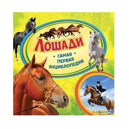 Купить Лошади. Самая первая энциклопедия