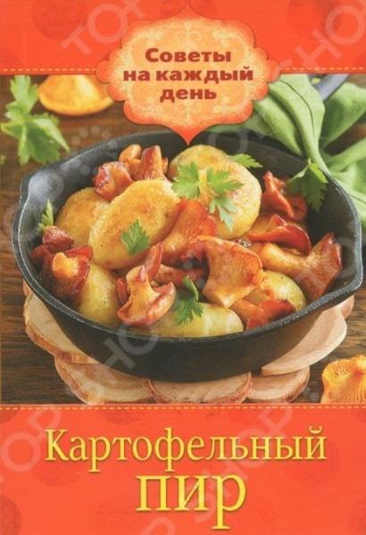 Картофельный пирБлюда из овощей, грибов и фруктов<br>Картофель - овощ универсальный, а сколько блюд из него существует - и не перечесть! Картошка - это сытный салат. Из картошки легко сварить нежный суп-пюре с добавлением сливок. А если вы хотите приготовить картофельный суп для большого или маленького гурмана, то вариантов множество: это и суп с курицей, с фрикадельками или клецками, грибами... Картофельный суп может стать основой для более сложных первых блюд - с разными овощами он получит новые оттенки вкуса. А картошка на второе Вспомните хотя бы блюда, перечисленные киношной поварихой Тосей: Картошка жареная, отварная, пюре, картофель фри, пай, пирожки и оладьи, рулет, запеканка, тушенный с черносливом, тушенный с лавровым листом и перцем, молодой отварной с укропом... Словом, обычную картошку можно приготовить так, что пальчики оближешь! И эта книга поможет устроить настоящий картофельный пир.<br>