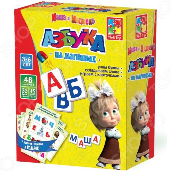 Азбука на магнитах Vladi Toys «Маша и медведь»Магнитные игры<br>Азбука на магнитах Vladi Toys Маша и медведь состоит из мягких объемных магнитов: буквы азбуки. Вашему малышу будет интересно крепить магниты на дверце холодильника, а вы четко называйте буквы и ребенок быстро их запомнит. Буквы в наборе дублируются, так что можно составлять словами целые предложения! В набор входят 48 мягких магнитов и 6 карточек с заданиями. Карточки с заданиями предложены как примеры заданий. Прикрепите карточку магнитиком на холодильник, задавайте ребенку вопросы, помогите малышу подобрать правильный магнитик. Не забывайте хвалить малыша, это придаст ему уверенности в своих силах, он с удовольствием будет играть и обучаться.<br>