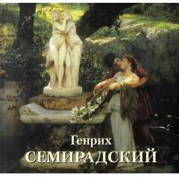Купить Генрих Семирадский