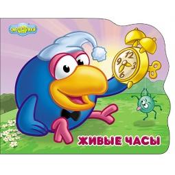 Купить Живые часы