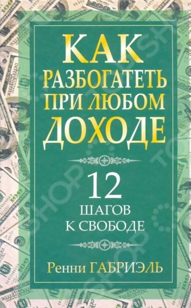 Как следует из названия, книга Ренни Габриэля поможет вам выйти на новый финансовый уровень при любом доходе и даже при его отсутствии . Если вы умеете читать и выполнять простейшие арифметические действия, значит, вы готовы начать делать деньги. Вам остается только внимательно изучить эту книгу, открыть банковский счет и смотреть, как он будет пополняться, с каждым днем делая вас на шаг ближе к вашим мечтам.