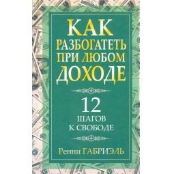 Купить Как разбогатеть при любом доходе