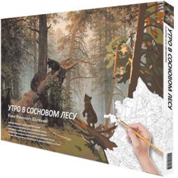 Купить Раскраска по номерам Вечерняя Москва «Утро в сосновом лесу»