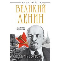 Купить Великий Ленин. «Вечно живой»