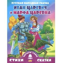 Купить Иван-царевич и Марфа-царевна