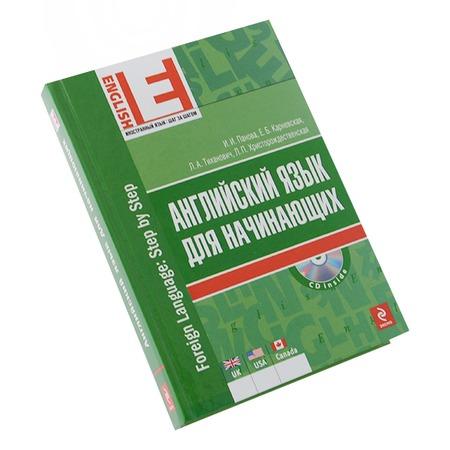 Купить Английский язык для начинающих (+CD)