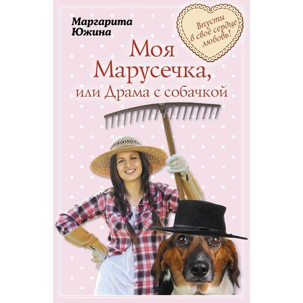 фото Моя Марусечка, или Драма с собачкой