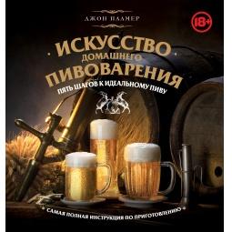 Купить Искусство домашнего пивоварения