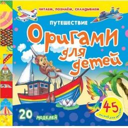 фото Оригами для детей. Путешествие
