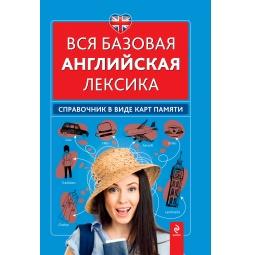 Купить Вся базовая английская лексика. Справочник в виде карт памяти
