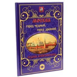 Купить Москва. Город чудный, город древний. Чудеса архитектуры