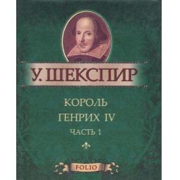 Купить Король Генрих IV. Часть 1
