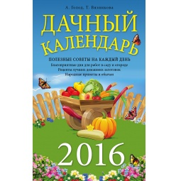 фото Дачный календарь 2016