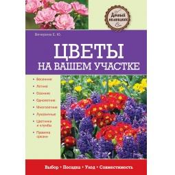 Купить Цветы на вашем участке
