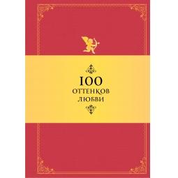 Купить 100 оттенков любви