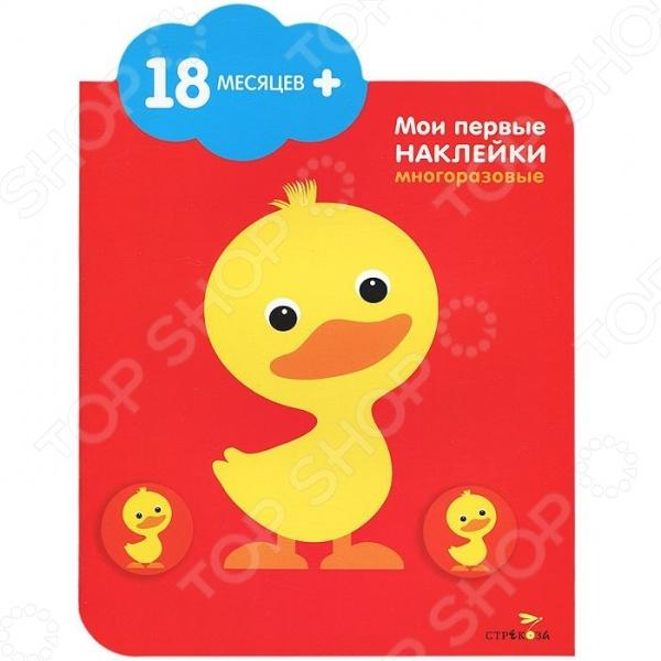 Книжки с наклейками для малышей Стрекоза 978-5-9951-1829-9 Утенок (+ наклейки)