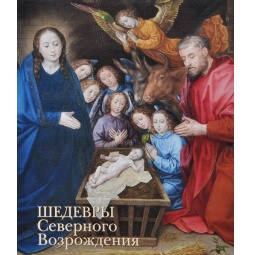 фото Шедевры Северного Возрождения