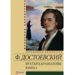фото Братья Карамазовы. В двух томах. Том 2