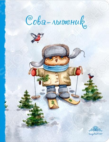 Блокноты. Тетради Эксмо 978-5-699-84825-6 Сова-лыжник. Блокнот