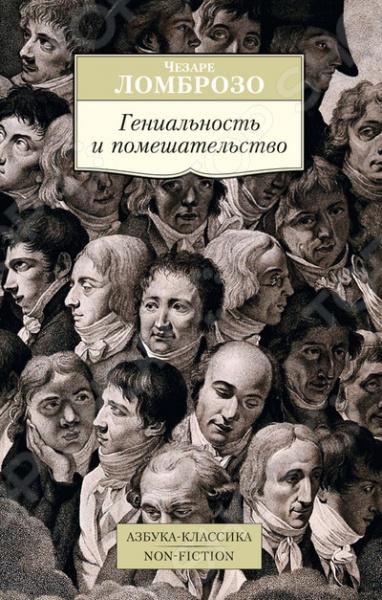 Гениальность и помешательствоКлассики психологии<br>Чезаре Ломброзо выдающийся итальянский психиатр и криминалист, посвятивший жизнь изучению природы безумия и психологии преступника. Гениальность и помешательство одна из самых знаменитых и увлекательных его работ, в которой автор прослеживает четкую связь между гениальностью и психическими аномалиями, образующимися под воздействием окружающей среды и общества. Приводя множество исторических и биографических фактов, Ломброзо исследует физиологическое сходство между великими людьми среди прочих это Аристотель, Руссо, Гофман, Шопенгауэр, Моцарт, Ван Гог, Гоголь, Линней, Ньютон, Гёте и помешанными, утверждает влияние наследственности и метеорологических явлений на их судьбу и характер.<br>